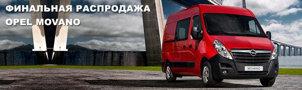 Финальная распродажа Opel Movano по специальной цене.